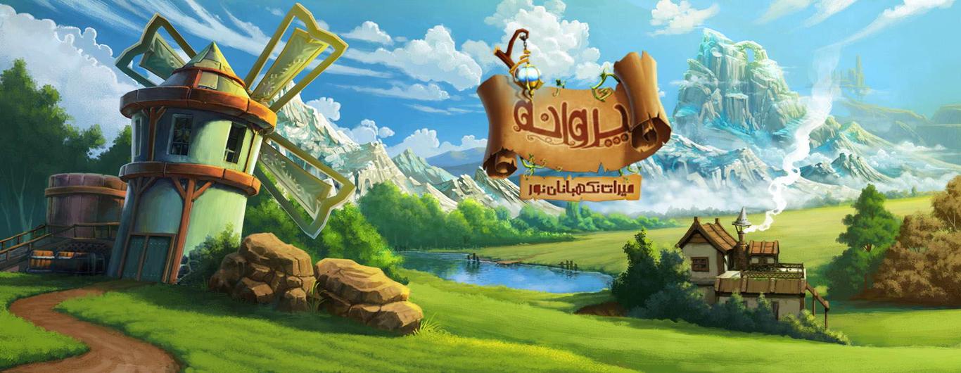 Shadrokh parvaneh game projec 1 a8039991 uf1d